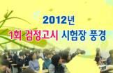 [응원영상]2012. 4 고사장